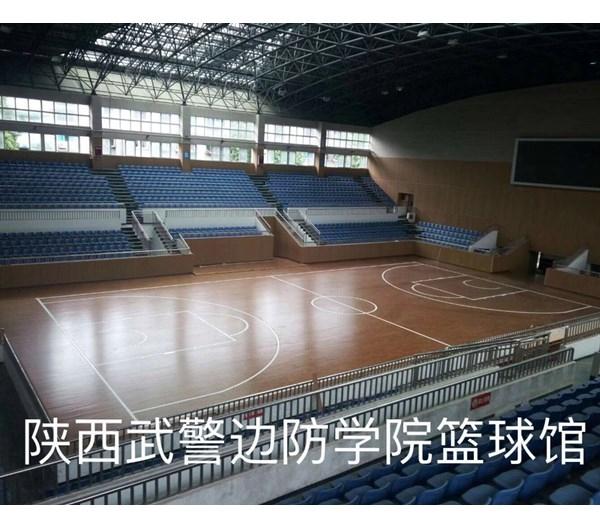 陕西武警边防学院篮球馆