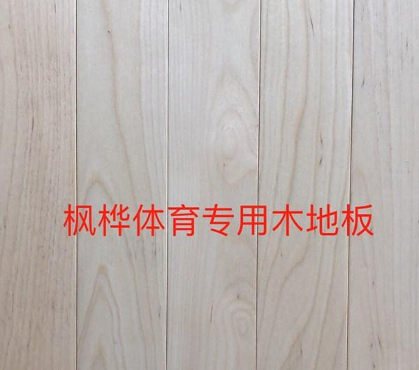 运动木地板厂家价格