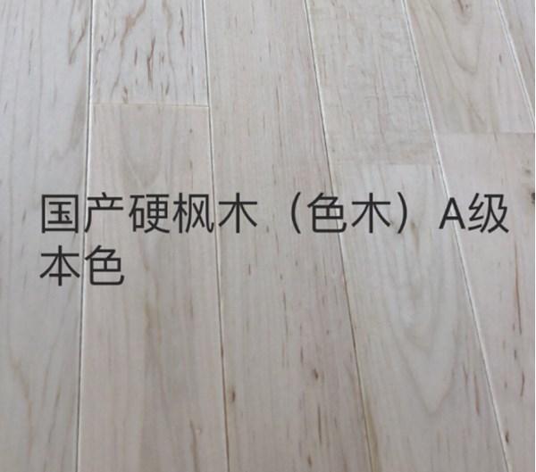 篮球馆运动木地板价格